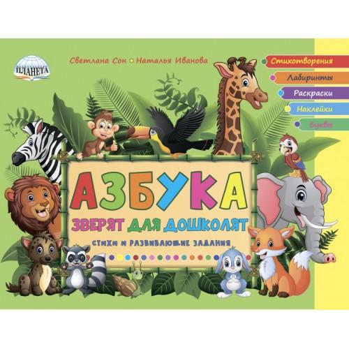 Азбука зверят для дошколят: Стихи и развивающие задания