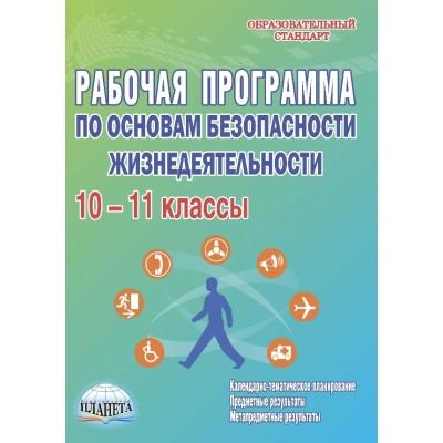 Рабочая программа по основам безопасности жизнедеятельности. 10-11 кл. Мето