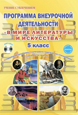В мире литературы и искусства. 5 кл.: Программа внеурочной деятельности