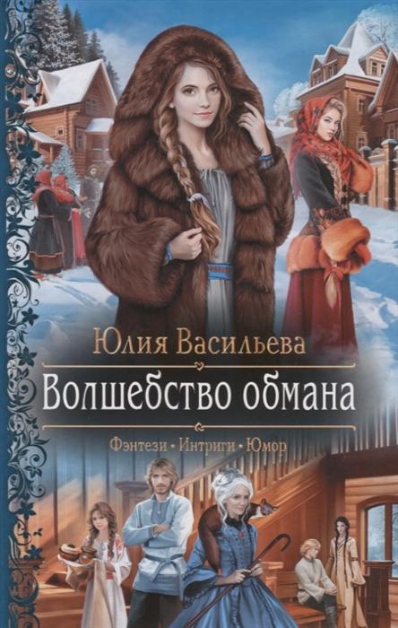 Волшебство обмана: Роман