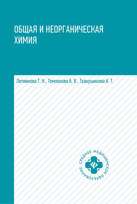 Общая и неорганическая химия: Учебник