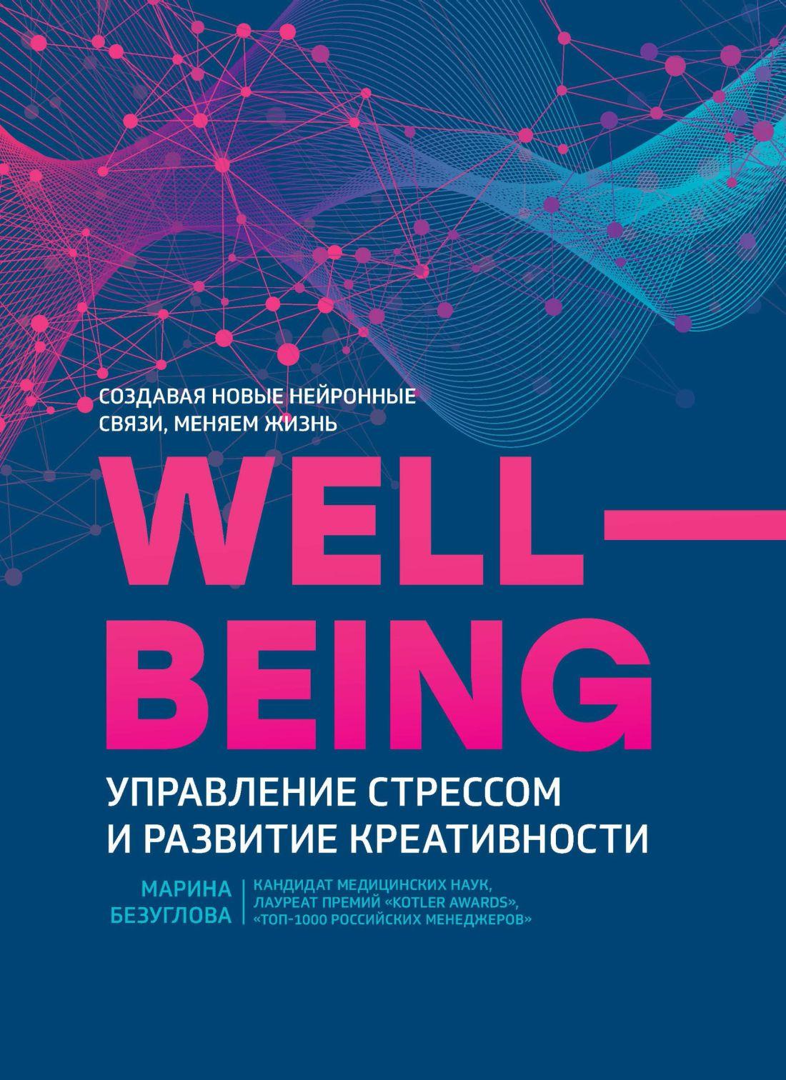 Well-being. Управление стрессом и развитие креативности