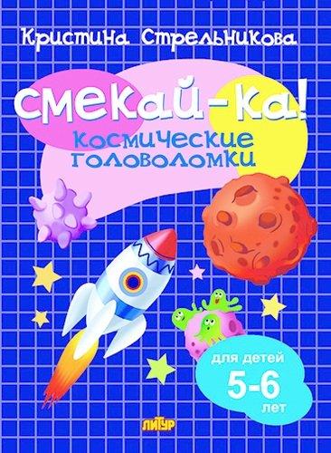 Смекай-ка! Космические головоломки: Для детей 5-6 лет