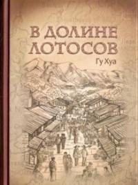 В Долине лотосов: Роман