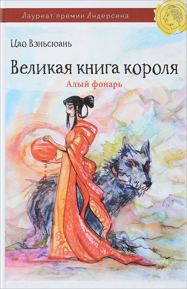 Великая книга короля: Алый фонарь
