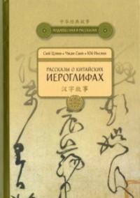 Рассказы о китайской иероглифах