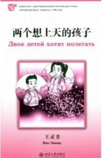 Двое детей хотят полетать: Книга с адаптир. текстами для чт.: Ур.1 300 слов