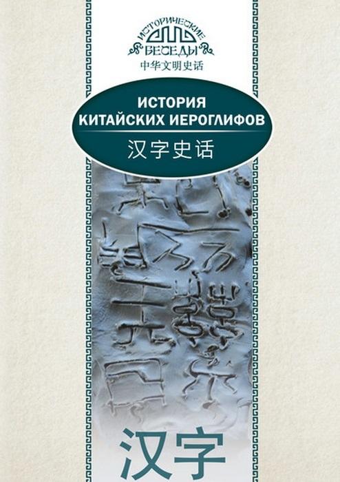 История китайских иероглифов