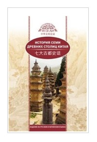 История семи древних столиц Китая