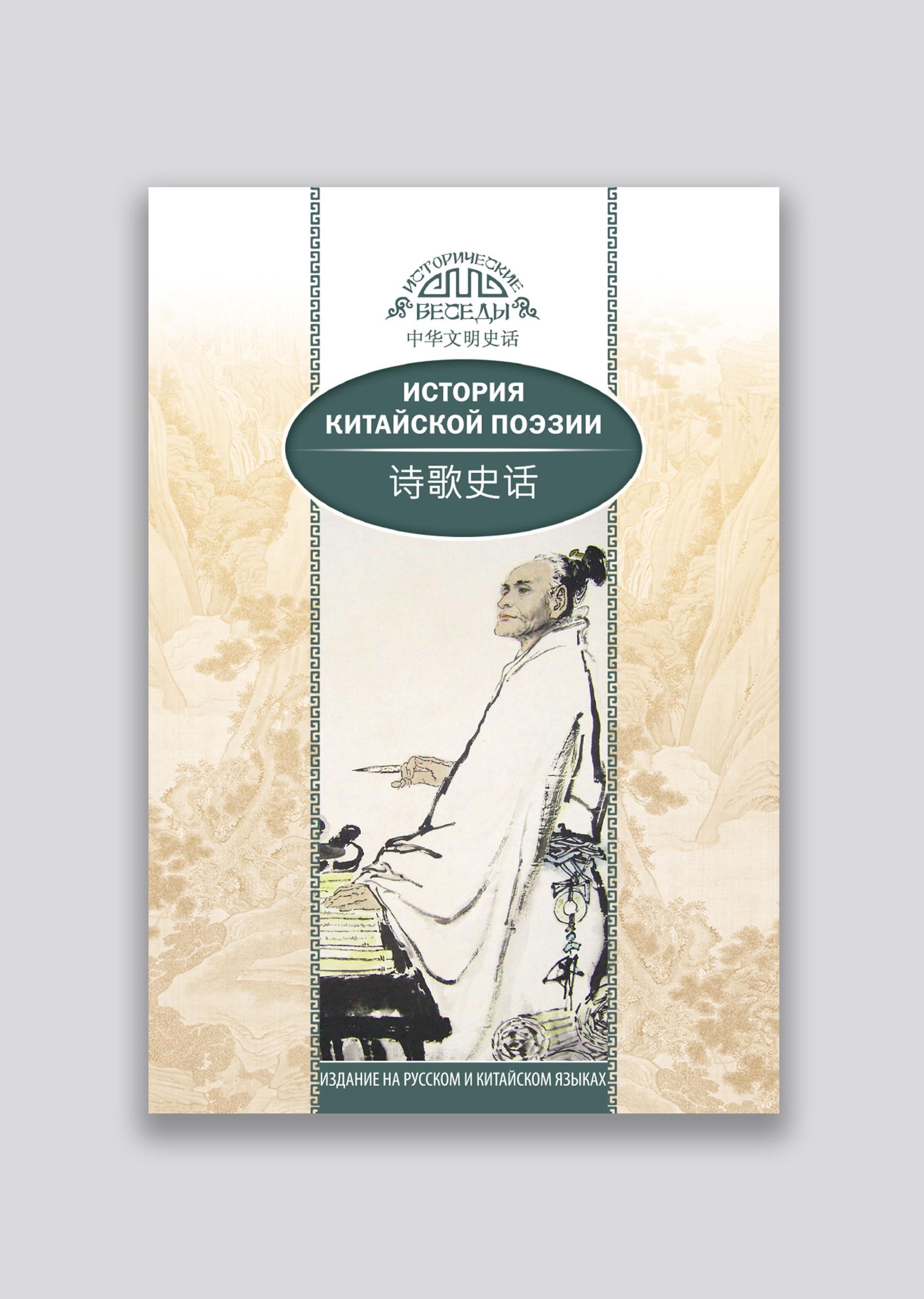 История китайской поэзии