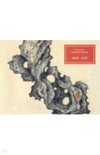 Скалы и камни: Художественный альбом