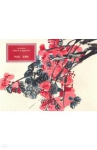 Цветы и фрукты: Художественный альбом