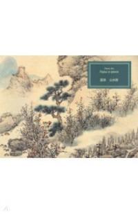 Горы и реки: Художественный альбом
