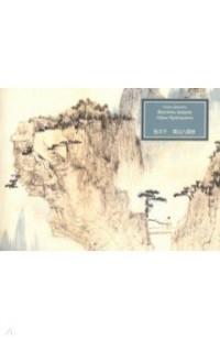 Восемь видов горы Хуаншань: Художественный альбом