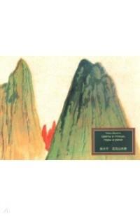 Цветы и птицы, горы и реки: Художественный альбом