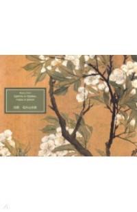 Цветы и травы, горы и реки: Художественный альбом
