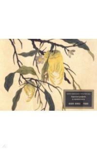 Каллиграфия и живопись: Художественный альбом