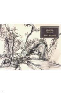 Виды горы Хуаншань: Художественный альбом