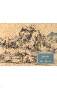 Виды горы Фучуньшань: Художественный альбом