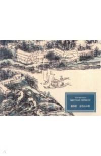 Цветные пейзажи: Художественный альбом