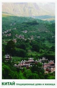 Набор открыток Китай. Традиционные дома и жилища