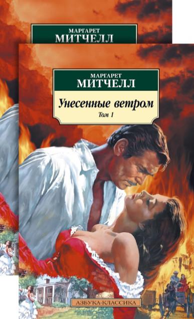 Унесенные ветром: В 2-х томах (комплект)