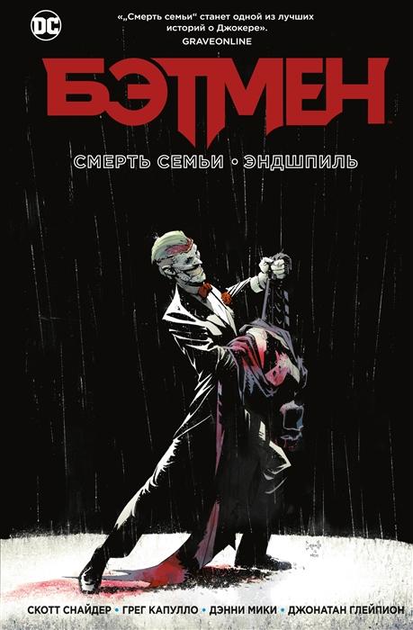 Бэтмен. Смерть семьи. Эндшпиль: графический роман