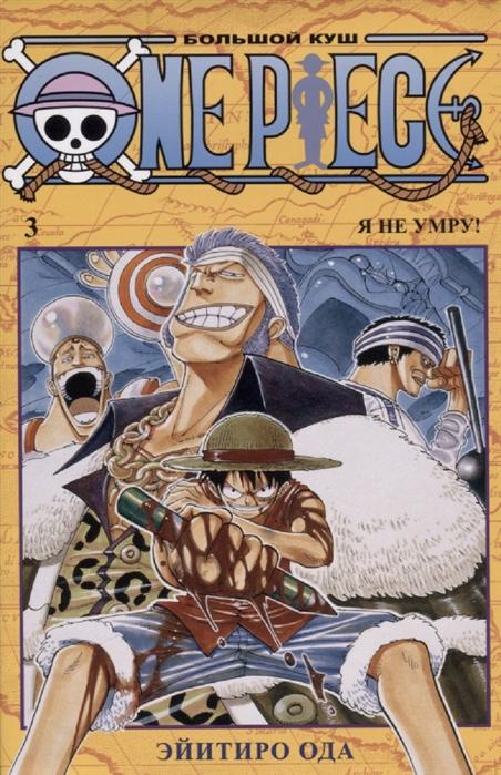 One Piece. Большой куш. 3: Книги 7-9: манга
