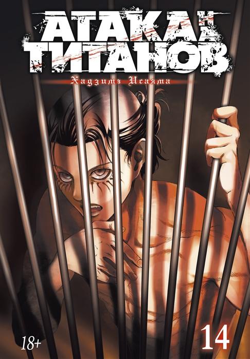 Атака на Титанов: Т. 14 Книги 27 и 28: манга
