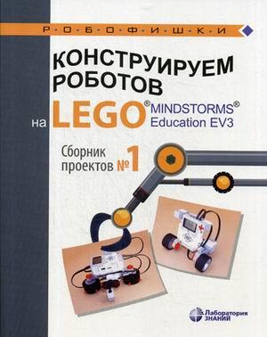 Конструируем роботов на LEGO Mindstorms Education EV3: Сборник проектов №1