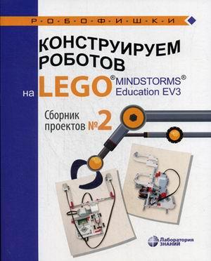 Конструируем роботов на LEGO Mindstorms Education EV3: Сборник проектов №2