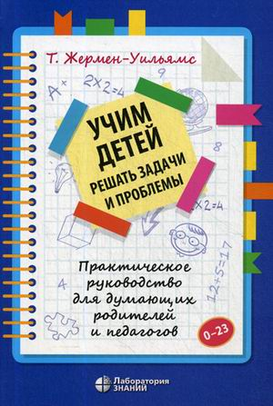 Учим детей решать задачи и проблемы: Практ. руководство для думающих родите