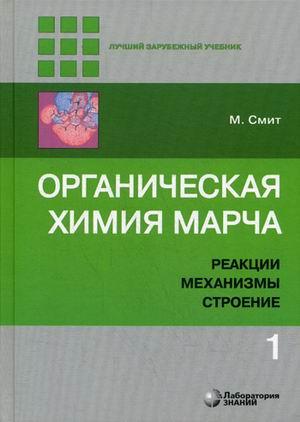Органическая химия Марча. Реакции, механизмы, строение: Угл.курс: В 4 т.Т.1