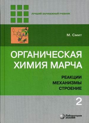 Органическая химия Марча. Реакции, механизмы, строение: Угл.курс: В 4 т.Т.2