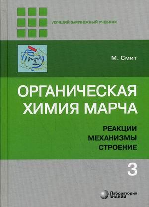 Органическая химия Марча. Реакции, механизмы, строение: Угл.курс: В 4 т.Т.3