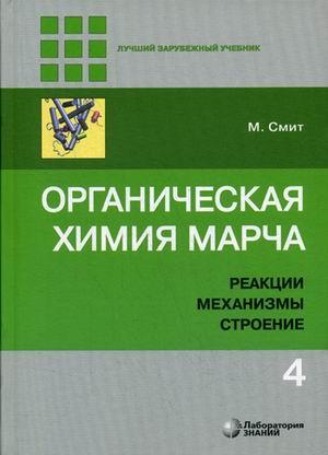 Органическая химия Марча. Реакции, механизмы, строение: Угл.курс: В 4 т.Т.4