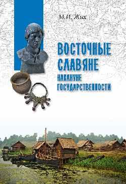 Восточные славяне накануне государственности