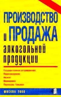 Производство и продажа алкогольной продукции (160 стр.)