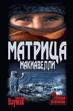 Матрица Макиавелли