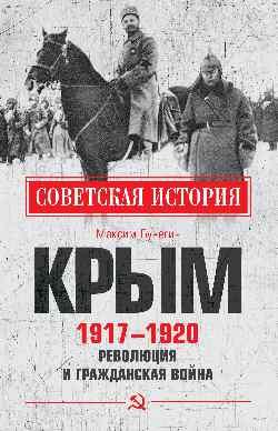 Крым 1917 - 1920. Революция и Гражданская война