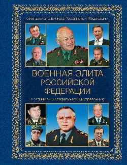 Военная элита Российской Федерации: Краткий энциклопедический справочник  (