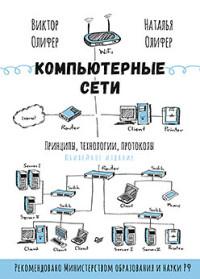 Компьютерные сети: Принципы, технологии, протоколы