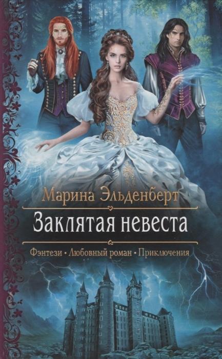 Заклятая невеста: Роман