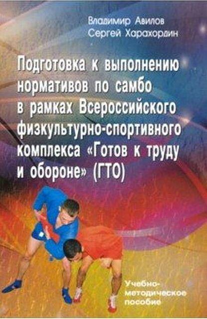 Подготовка к выполнению нормативов по самбо в рамках Всероссийского физкультурно-спортивного