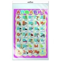 Плакат Русский алфавит А3 (ламинир. в индивид. упаковке с европодвесом)