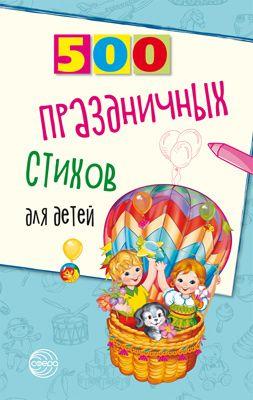 500 праздничных стихов для детей
