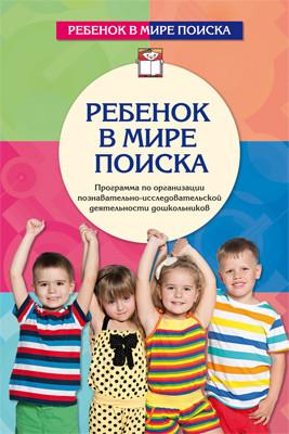 Ребенок в мире поиска: Программа по организации познавательно-исследовательской