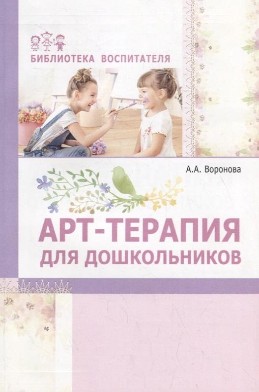 Арт-терапия для дошкольников: Учебно-методическое пособие