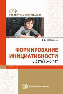 Формирование инициативности у детей 6-8 лет: Метод. пособие
