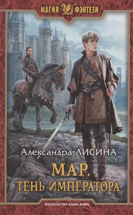 Мар. Тень императора: Фантастический роман